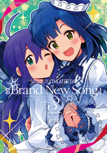 THE IDOLM@STER MILLION LIVE! THEATER DAYS Brand New Song(3) CD付き特装版