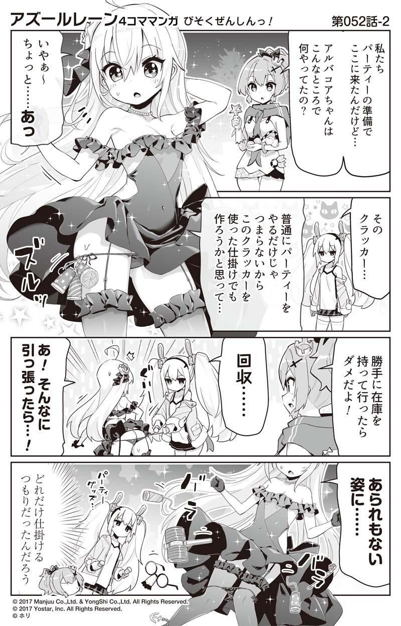 ▽新☆パンツの見えるアニメ Part166▽ YouTube動画>4本 ニコニコ動画>1本 ->画像>699枚