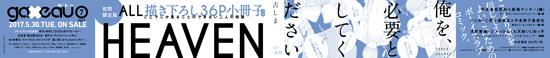 ナイトミルクヘブン 初回限定版_帯