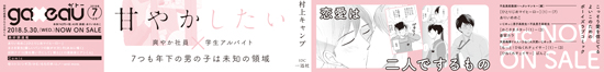 中野の成島さんとふみくん_帯