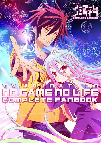 TVアニメ ノーゲーム・ノーライフ COMPLETE FANBOOK