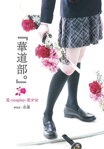 『華道部。』花-cosplay-美少女