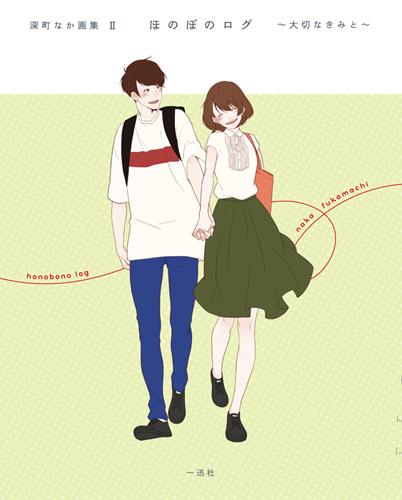 深町なか画集Ⅱ ほのぼのログ 〜大切なきみと〜