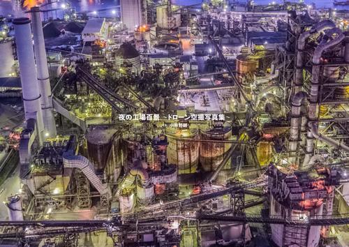 夜の工場百景 〜ドローン空撮写真集〜