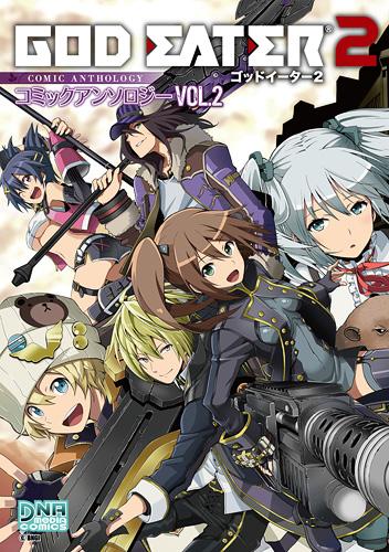 GOD EATER 2 コミックアンソロジー VOL.2