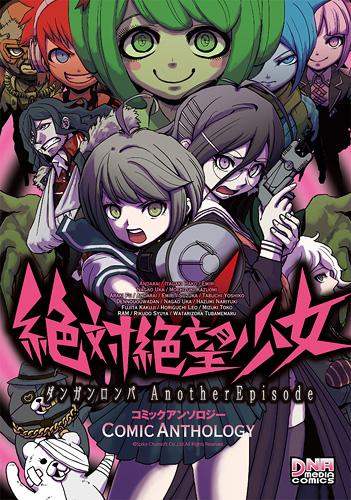 絶対絶望少女 ダンガンロンパ Another Episode コミックアンソロジー