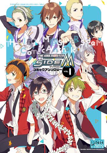 アイドルマスター SideM コミックアンソロジー VOL.1