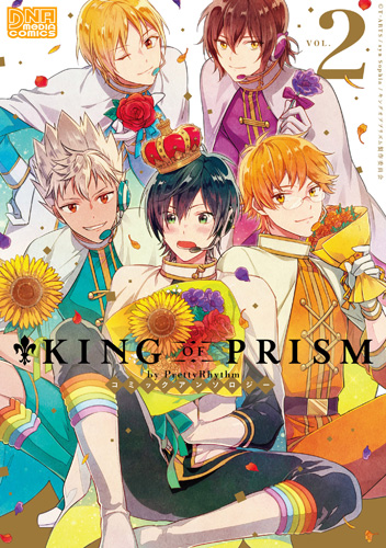 KING OF PRISM by PrettyRhythm コミックアンソロジー VOL.2