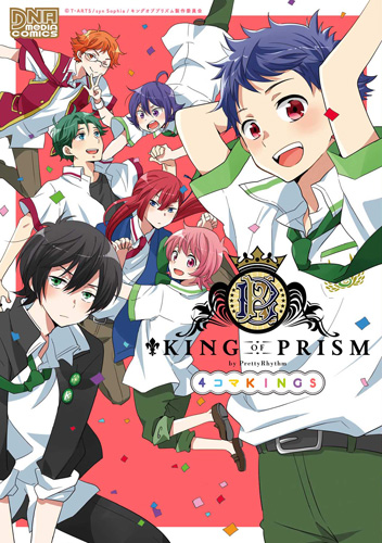 KING OF PRISM by PrettyRhythm 4コマKINGS