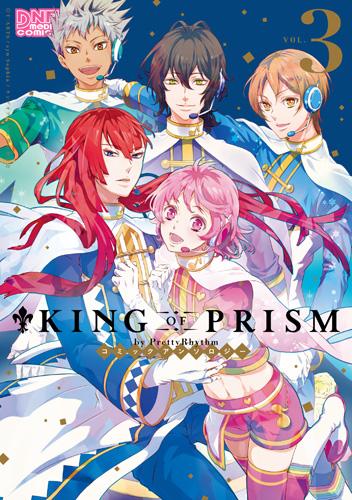 KING OF PRISM by PrettyRhythm コミックアンソロジー VOL.3