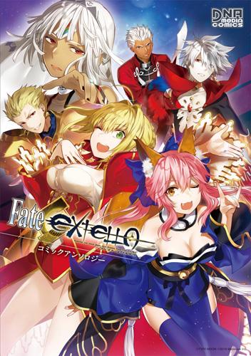 Fate/EXTELLA コミックアンソロジー