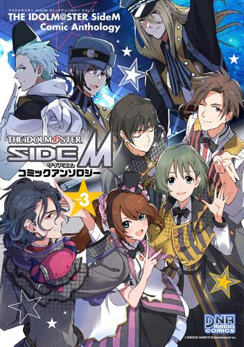 アイドルマスター SideM コミックアンソロジー VOL.3