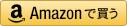 Amazonで読む