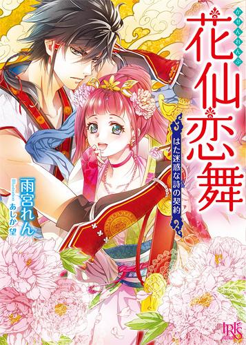 花仙恋舞(かせんれんぶ) はた迷惑な詩(うた)の契約