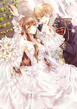 狂伯爵と買われた花嫁4 永遠を誓う愛の言葉を君に