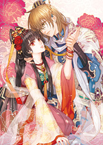 黒龍公主寵姫伝 皇子(おうじ)は公主を捕らえる
