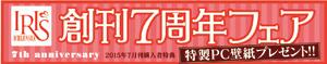 一迅社文庫アイリス 創刊7周年フェア 特製PC壁紙全員プレゼント!!