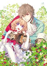 子羊寮の夢見る狼と苺姫