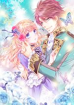 毒草王子と臆病姫