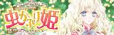 【アイリスNEO】虫かぶり姫