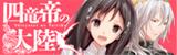 【アイリスNEO】四竜帝の大陸