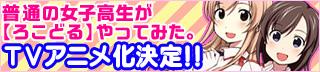 普通の女子高生が【ろこどる】やってみた。 TVアニメ化決定!!