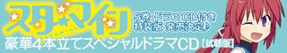スターマイン 5巻・ドラマCD付き限定版 5月22日発売決定♪