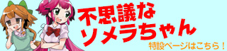『不思議なソメラちゃん』全2巻 『不思議なソメラちゃんオートクチュール』第1〜2巻 大好評発売中!! width=