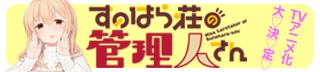すのはら荘の管理人さん 第1〜3巻続々重版中!! TVアニメは2018年7月5日より放送開始♪