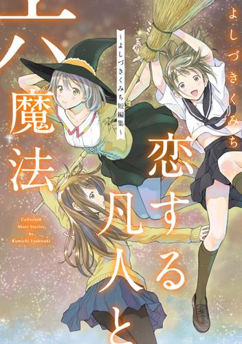 恋する凡人と六魔法 〜よしづきくみち短編集〜