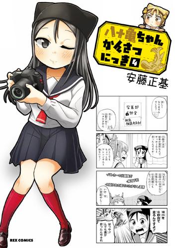 八十亀ちゃんかんさつにっき (4)