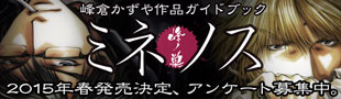 峰倉かずや作品ガイドブック「峰ノ巣」2015年春発売決定、アンケート募集中。