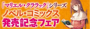 「マリエル・クララック」シリーズ ノベル5巻、コミックス1巻発売記念フェア