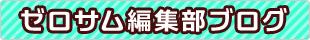 コミックZERO-SUM編集部ブログ