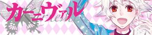 カーニヴァル Blu-ray&DVDシリーズ絶賛発売中!