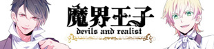 魔界王子devils and realist