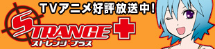 ストレンジ・プラス TVアニメ好評放送中!