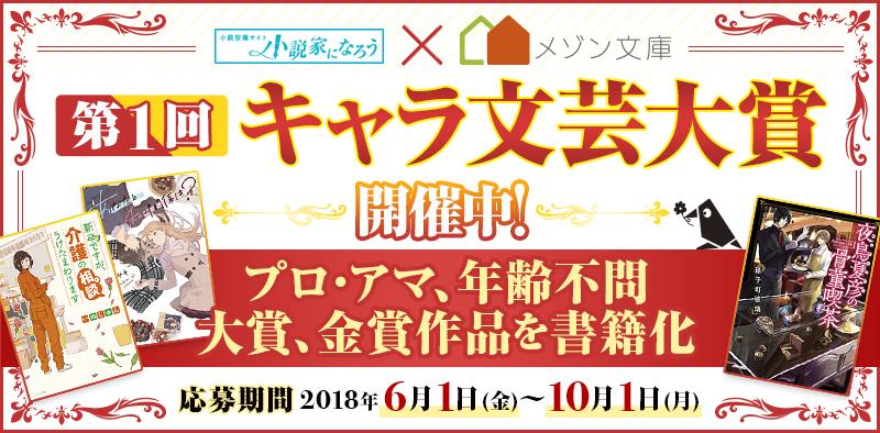 小説家になろう×メゾン文庫 第1回キャラ文芸大賞開催中!