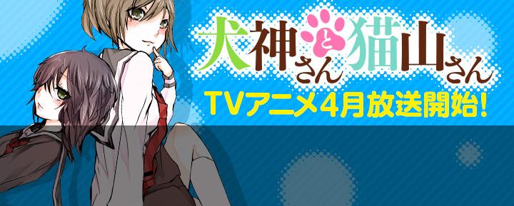 「犬神さんと猫山さん」TVアニメ4月放送開始!