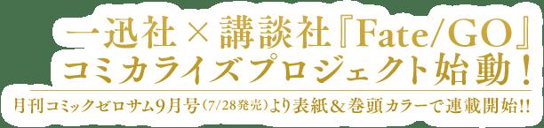 一迅社×講談社『Fate/GO』コミカライズプロジェクト始動! 月刊コミックゼロサム9月号(7/28発売)より表紙&巻頭カラーで連載開始!!